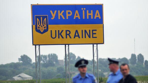 Ceļazīme, kas apzīmē Ukrainas valsts teritoriju - Sputnik Latvija