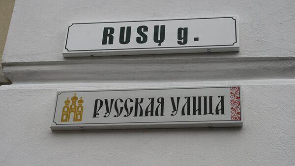 Табличка Русская улица в Вильнюсе - Sputnik Латвия