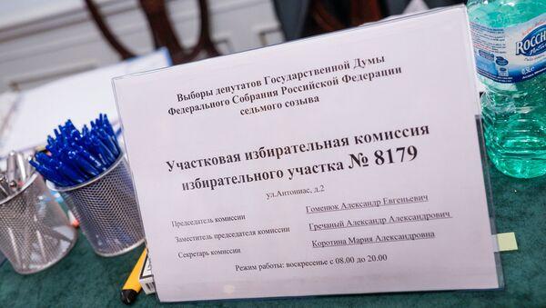Vēlēšanu iecirknis Krievijas vēstniecībā - Sputnik Latvija