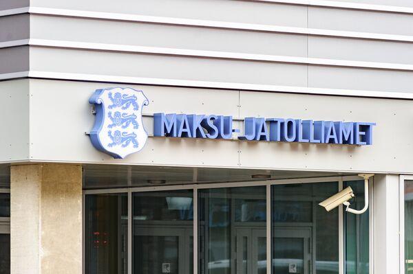 Налогово-таможенный департамент Эстонии - Sputnik Латвия