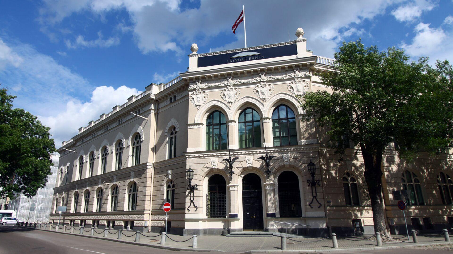 Банк Латвии - Sputnik Латвия, 1920, 06.09.2021
