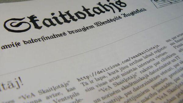 Архивное фото газета на латышском языке - Sputnik Latvija