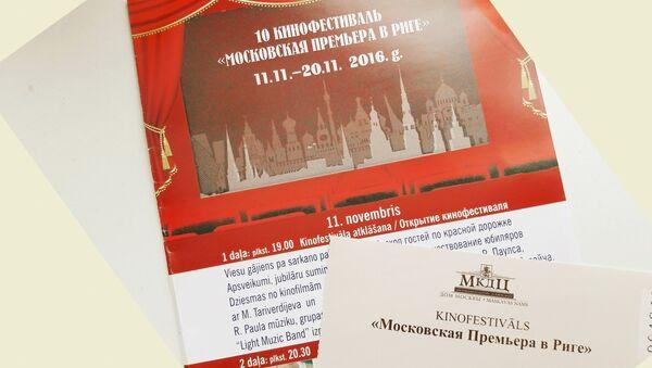Билеты на кинофестиваль Московская премьера в Риге - Sputnik Латвия