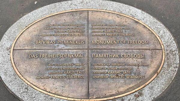 Bronzas plāksnes četrās valodās stāstīs par Brīvības pieminekli - Sputnik Latvija