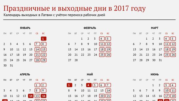 Праздничные и выходные дни в 2017 году - Sputnik Латвия