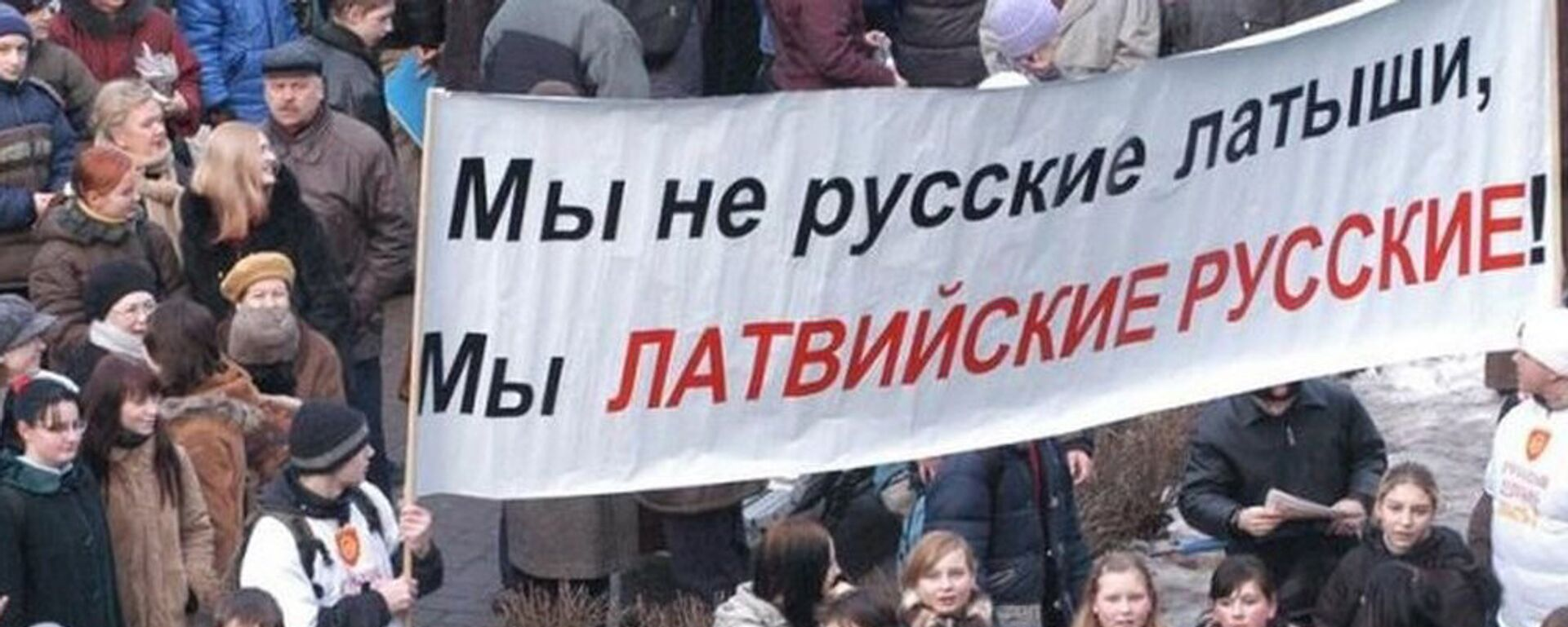 Русский язык в Латвии - Sputnik Латвия, 1920, 19.03.2021
