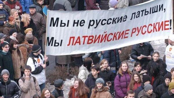 Русский язык в Латвии - Sputnik Латвия