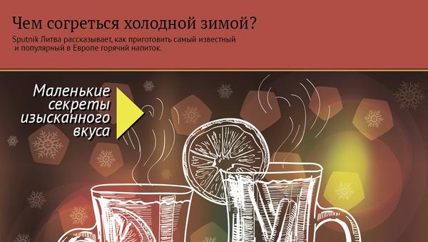 Чем согреться холодной зимой? - Sputnik Латвия