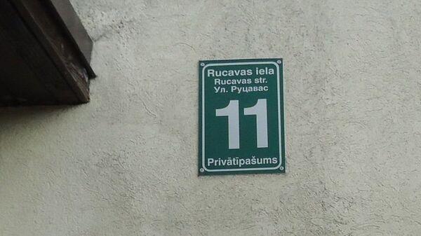 Ludmila Rjazanova pie savas privātās mājas piestiprināja adreses plāksnīti ar ielas nosaukumu ne tikai latviešu, bet arī krievu un angļu valodās - Sputnik Latvija