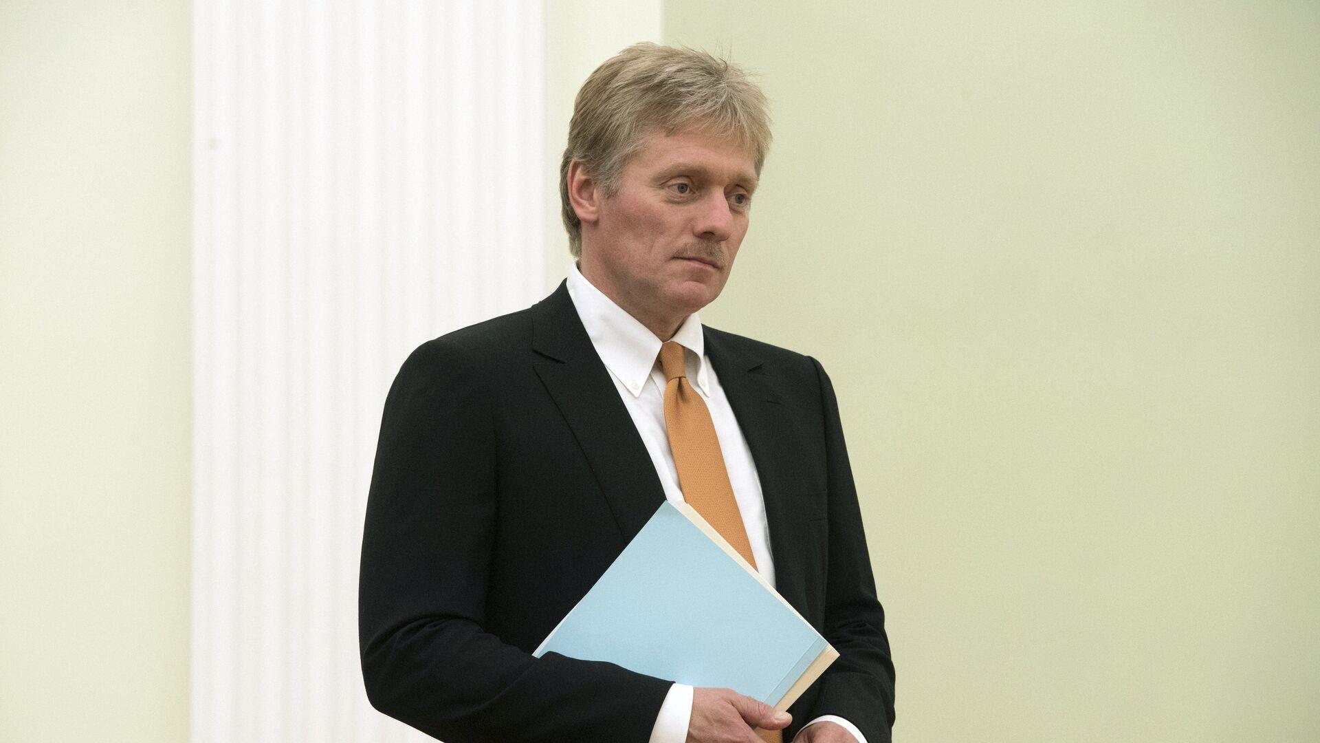 Пресс-секретарь президента РФ Дмитрий Песков - Sputnik Латвия, 1920, 02.09.2021