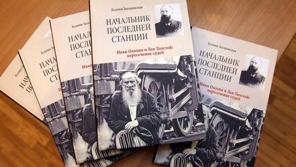 Книга о последних днях Льва Толстого - Sputnik Латвия
