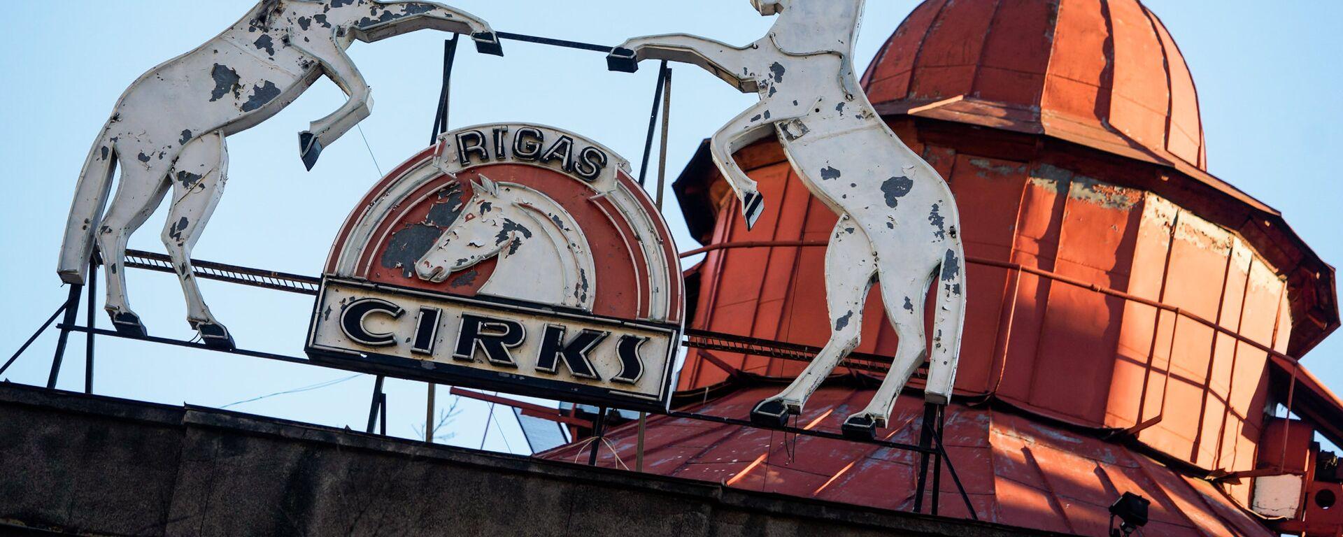 Рижский цирк, фасад - Sputnik Латвия, 1920, 17.05.2021