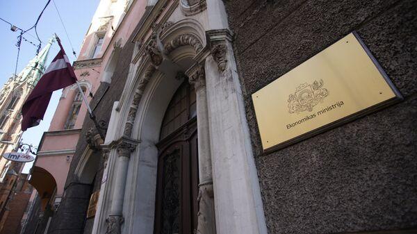 Ekonomikas ministrija - Sputnik Latvija