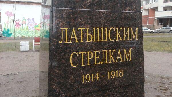 Visi uzraksti - krievu valodā, lai arī strēlnieki ir latvieši - Sputnik Latvija
