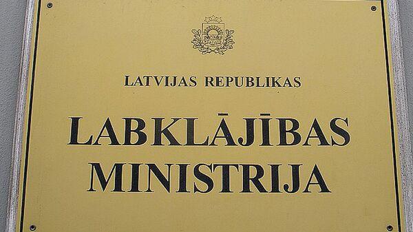 Plāksne pie Latvijas Labklājības ministrijas ēkas. Foto no arhīva - Sputnik Latvija