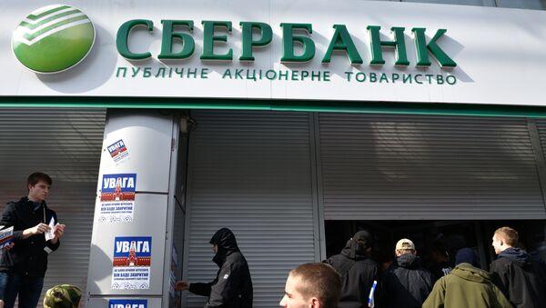 Акция украинских националистов за закрытие российских банков в Киеве - Sputnik Латвия