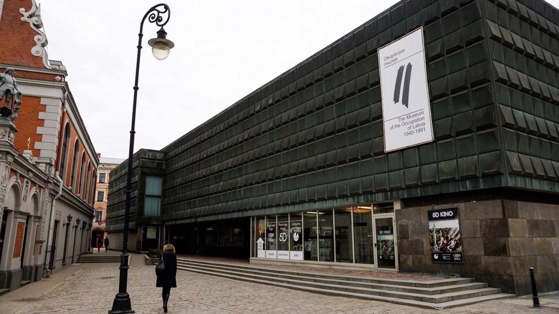 Музей оккупации Латвии - Sputnik Латвия, 1920, 04.07.2021