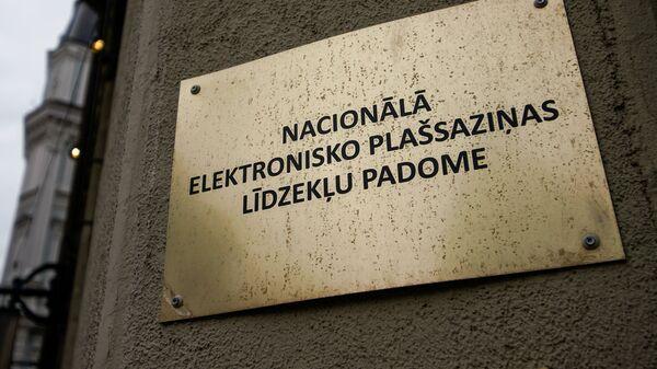 Национальный совет по электронным СМИ - Sputnik Латвия