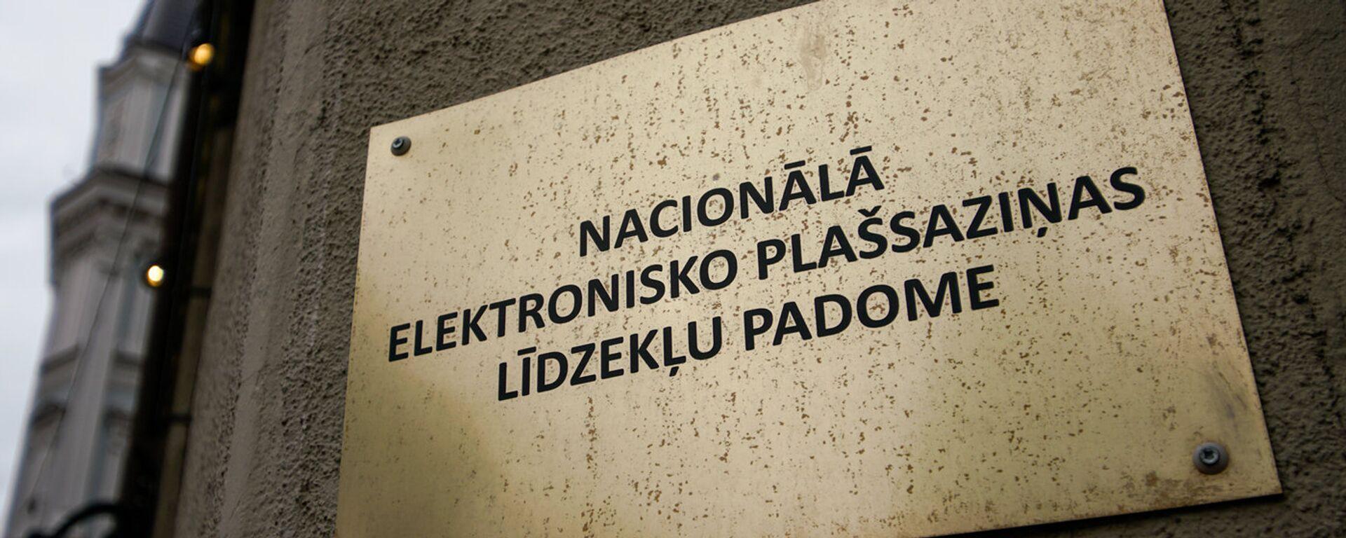 Национальный совет по электронным СМИ - Sputnik Латвия, 1920, 01.07.2021