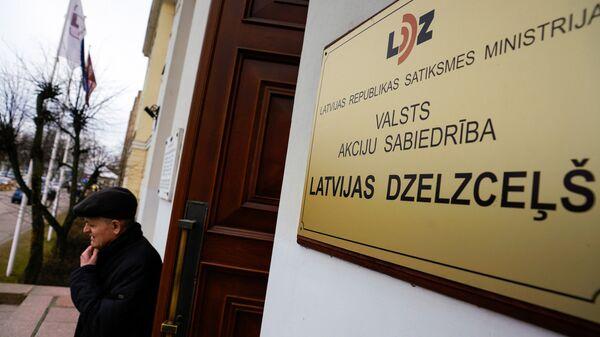 Государственное акционерное общество Latvijas dzelzceļš - Sputnik Латвия