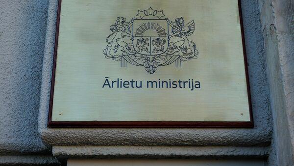 Министерство иностранных дел Латвийской республики - Sputnik Латвия