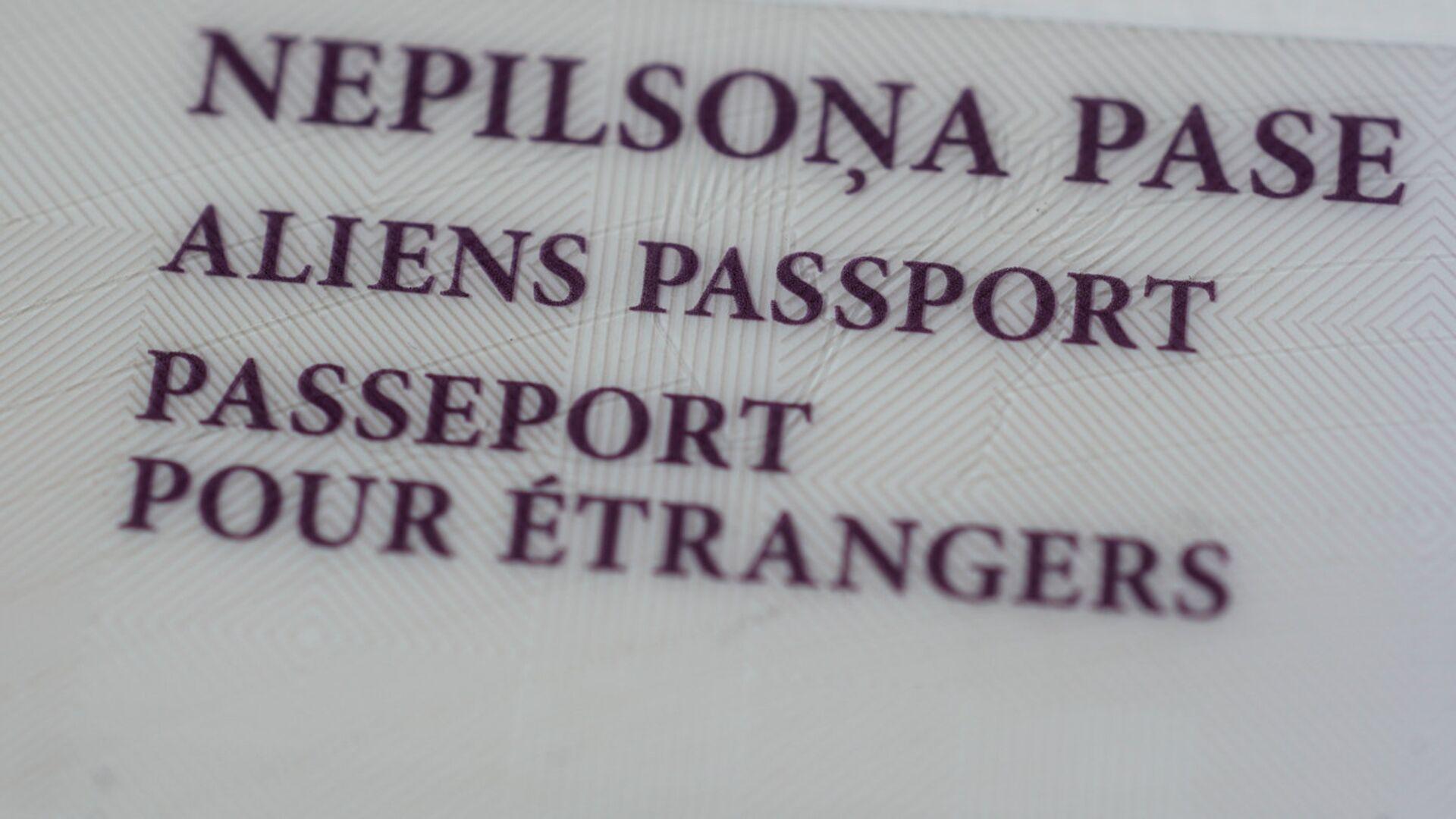 Паспорт негражданина Латвии - Sputnik Латвия, 1920, 22.04.2021