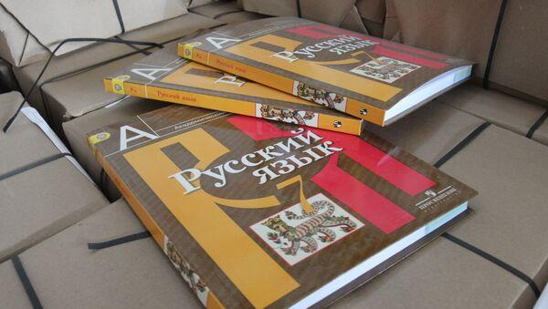 Партия российских учебников по русскому языку для 7 класса - Sputnik Латвия
