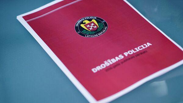 Доклад Полиции Безопасности Латвии - Sputnik Латвия