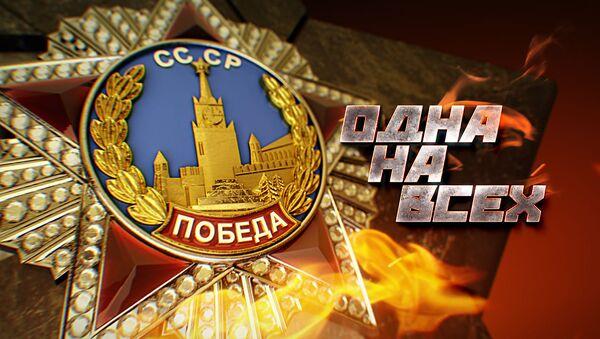 Uzvaras diena. logotips ar uzrakstu Viena visiem - Sputnik Latvija