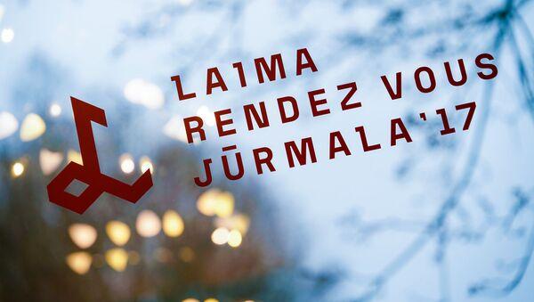 Международный  музыкальный фестиваль Лайма Рандеву Юрмала - Sputnik Латвия