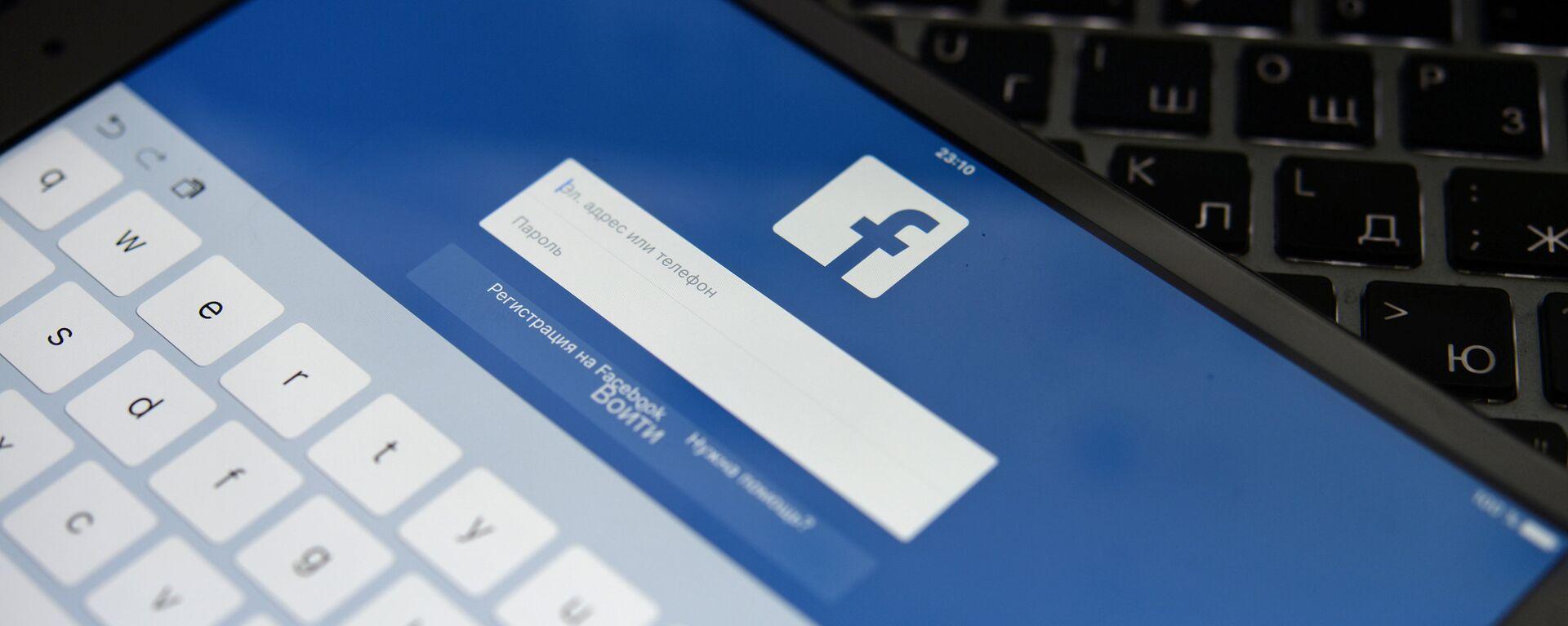Социальная сеть Facebook на экране планешета - Sputnik Latvija, 1920, 07.06.2021