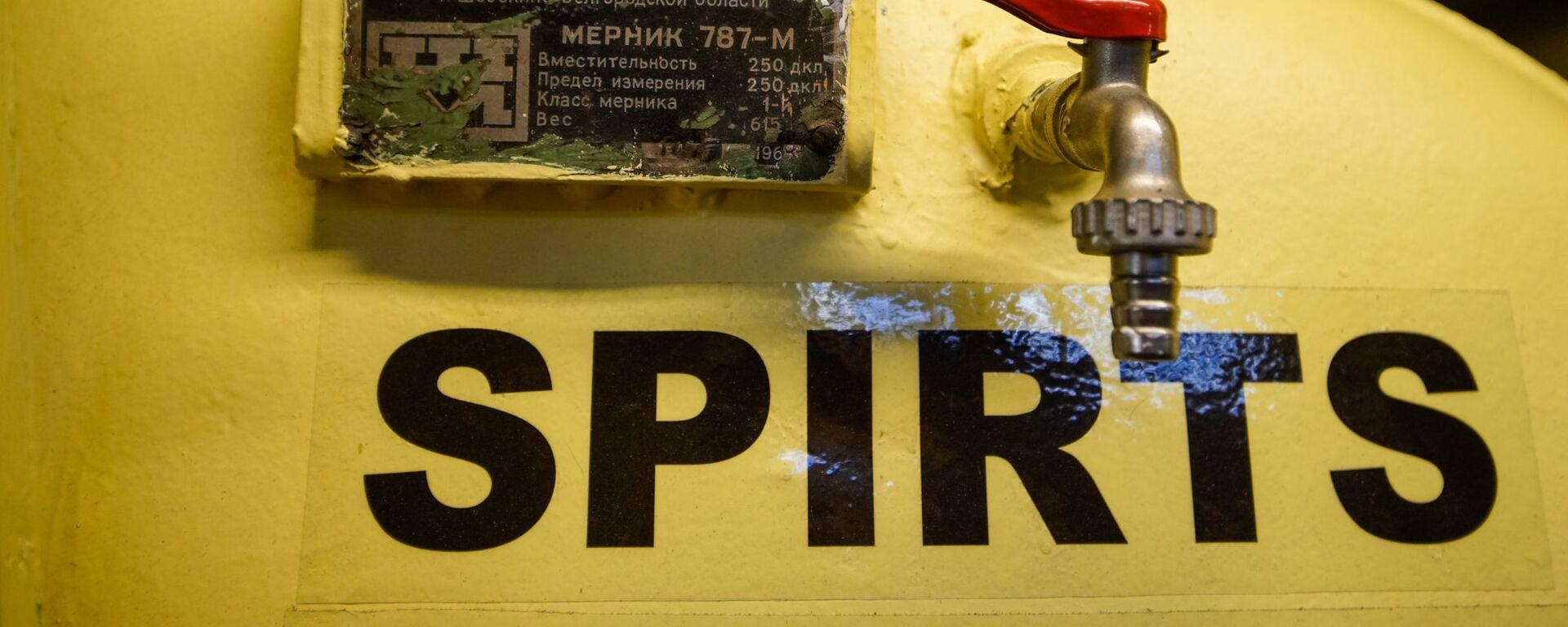 Емкость для хранения спирта - Sputnik Латвия, 1920, 08.08.2019