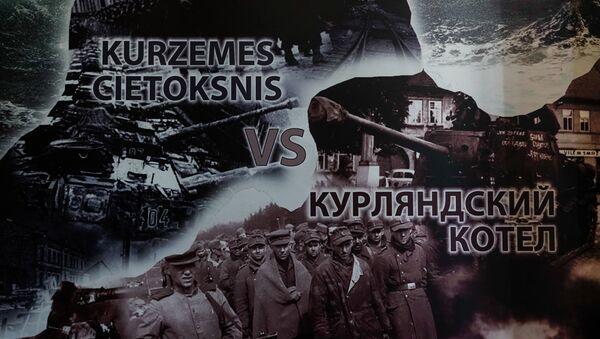 Историческая конференция - Курляндская крепость или Курляндский котел - Sputnik Латвия