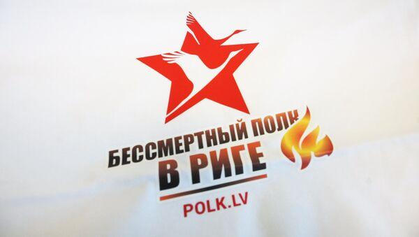 В Риге завершается подготовка к проведению акции Бессмертный полк - Sputnik Латвия