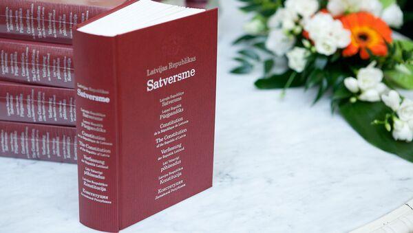 Сатверсме (Конституция) Латвийской Республики - Sputnik Латвия