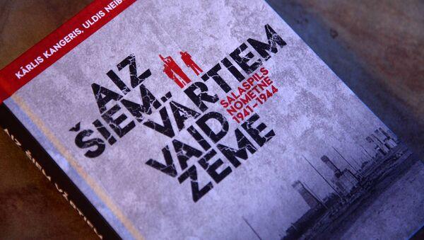 Latviešu vēsturnieku grāmata Aiz šiem vārtiem vaid zeme. Salaspils nometne: 1941-1944 - Sputnik Latvija