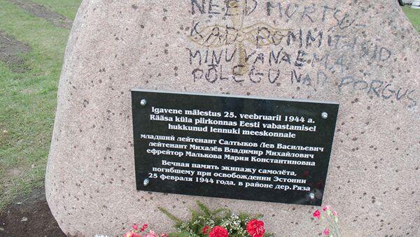Оскверненный памятный знак в городе Кивиыли, Эстония - Sputnik Латвия