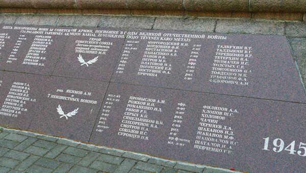 Обелиск советским воинам в Паланге - Sputnik Латвия