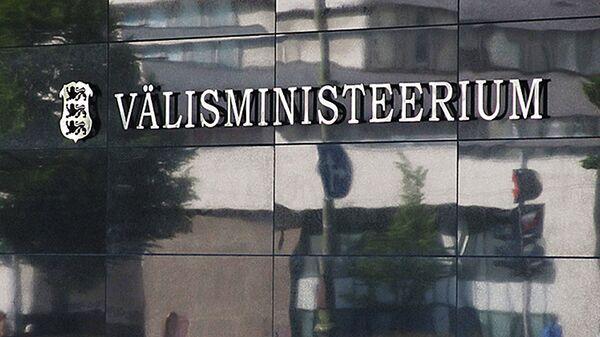 Министерство иностранных дел Эстонии - Sputnik Latvija
