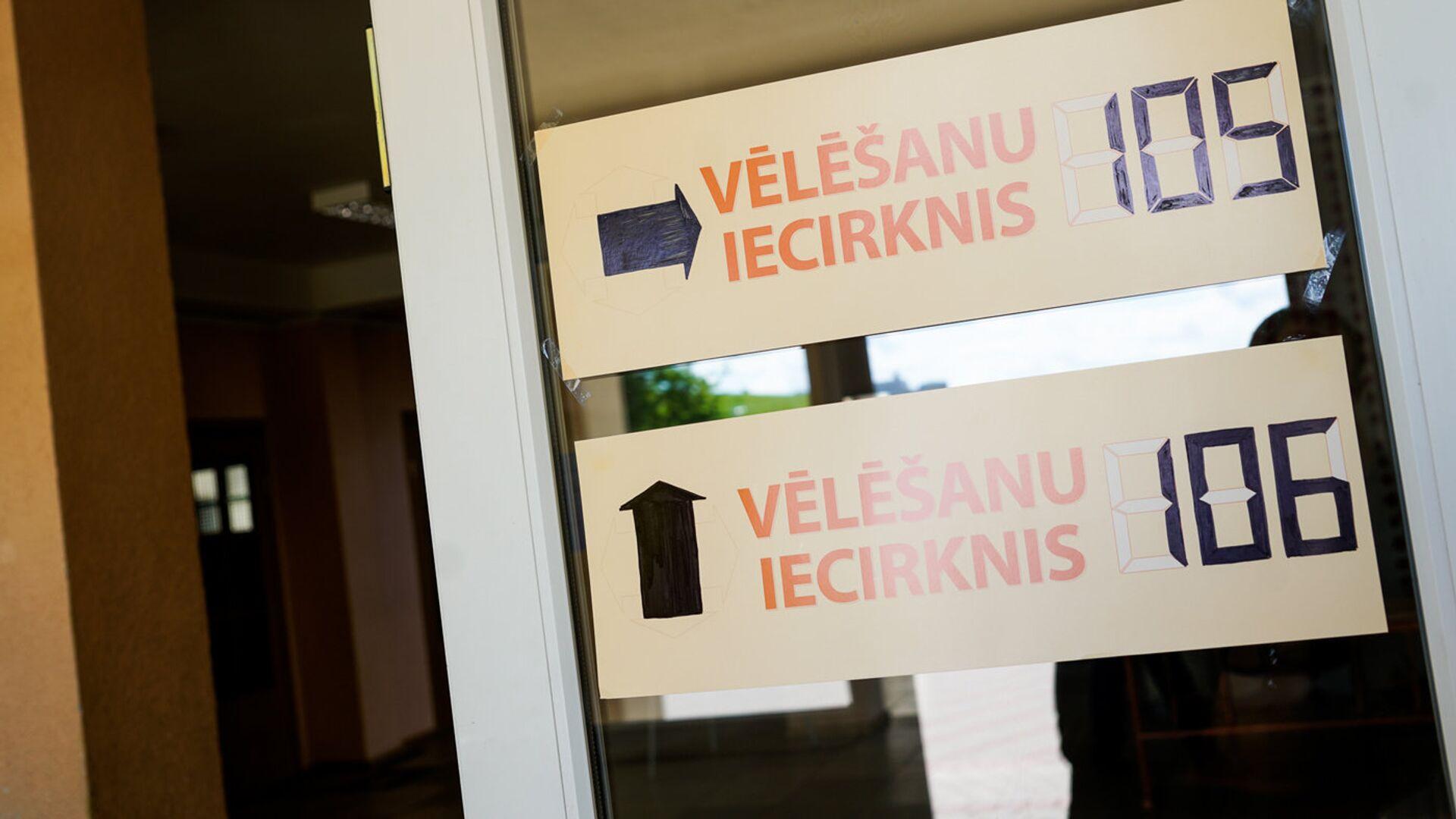Муниципальные выборы в Риге 2017 - Sputnik Латвия, 1920, 04.06.2021
