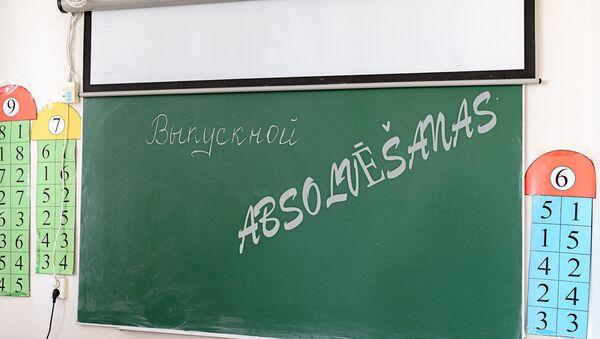 Школьная доска - Sputnik Латвия
