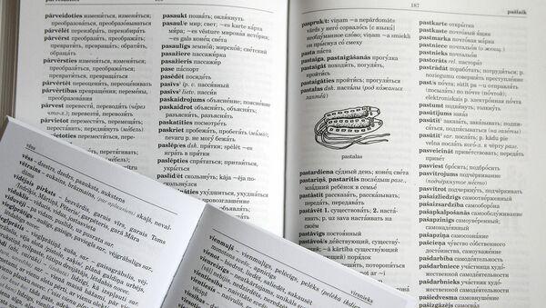 Русско-латышский словарь - Sputnik Латвия