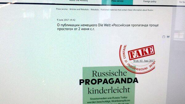 Антифейковый проект сайта МИД РФ на компьютере - Sputnik Латвия