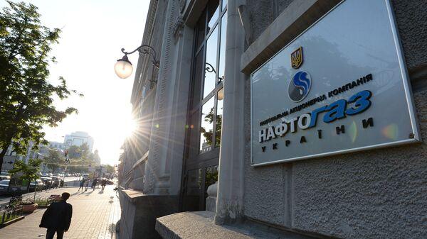 Вывеска НАК Нафтогаз Украины на административном здании в Киеве - Sputnik Latvija