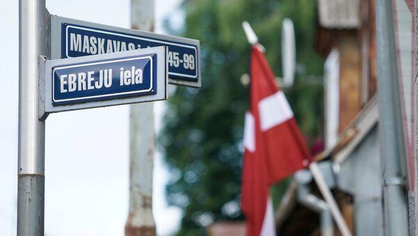Еврейская улица в Риге - Sputnik Латвия