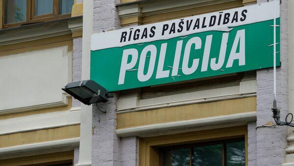Полиция самоуправления города Риги - Sputnik Латвия