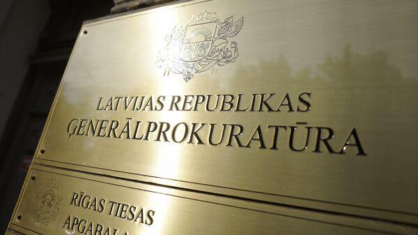 Табличка на здании Латвийской Генеральной прокуратуры - Sputnik Latvija