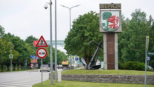 Граница города Лиепая - Sputnik Латвия
