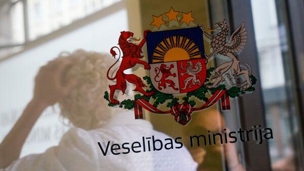 Министерство здравоохранения Латвии - Sputnik Латвия