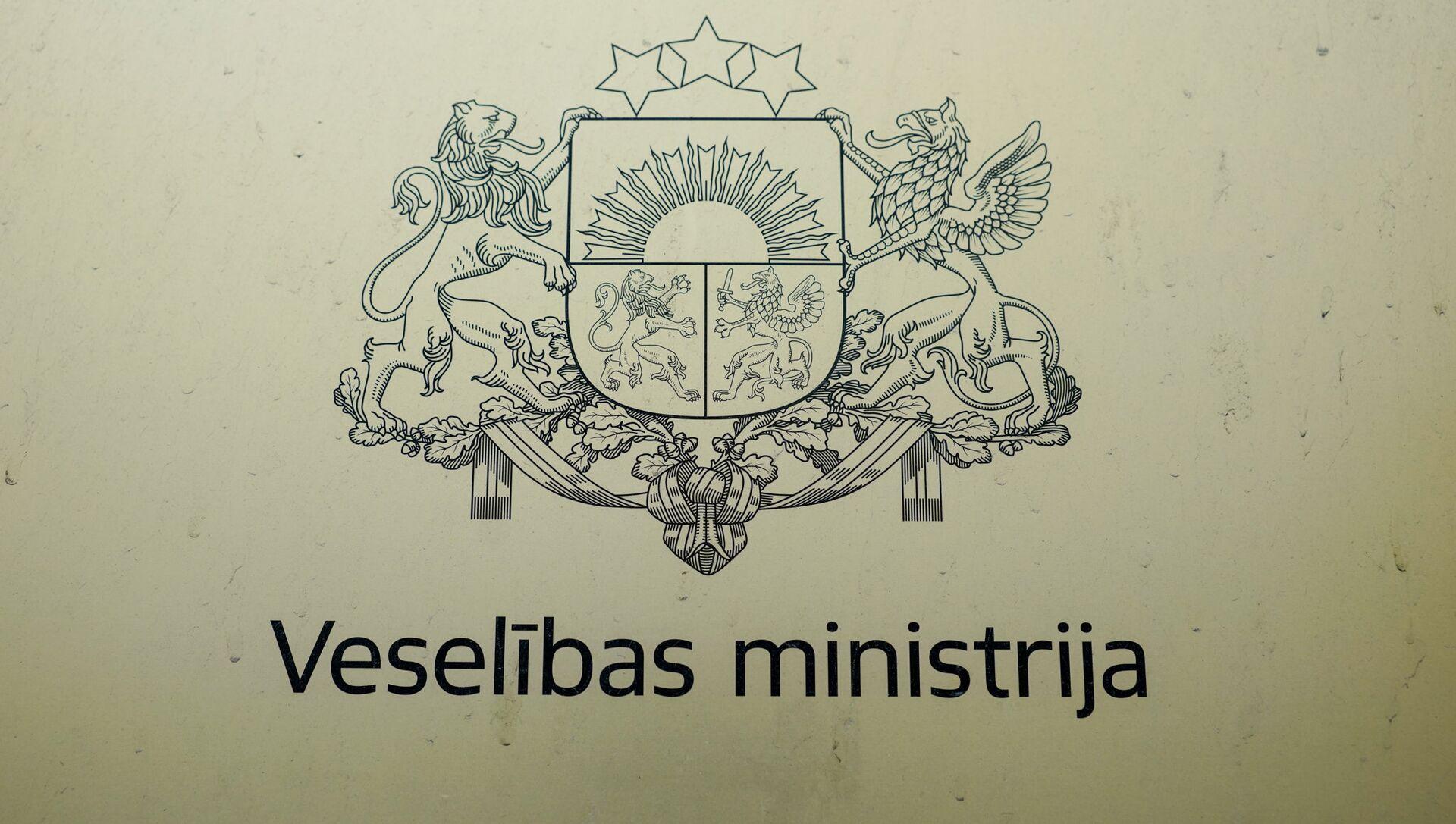 Министерство здравоохранения Латвии, табличка - Sputnik Латвия, 1920, 07.04.2021